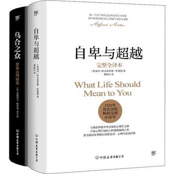 自卑与超越+乌合之众(2册)