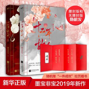 十二年 故人戏(2册)