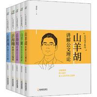 公文高手系列(全5册)