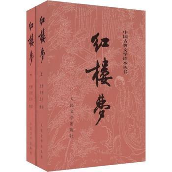 红楼梦(全2册)