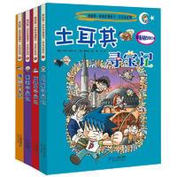 环球寻宝记系列第4辑(13-16)土耳其西班牙泰国荷兰/我的第一本科学漫画书