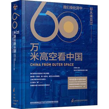 60万米高空看中国
