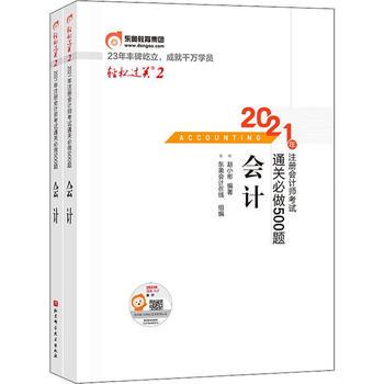 轻松过关.2•2021年注册会计师考试通关必做500题 会计(全2册)