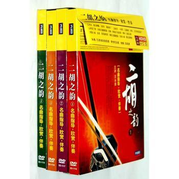 (4DVD+4CD)二胡之韵(DVD)