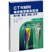 CT与MRI袖珍断层解剖图谱 第3卷,脊柱、四肢、关节(第2版)
