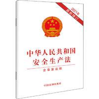 中华人民共和国安全生产法 含草案说明 2021年最新修订