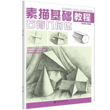 素描基础教程(石膏几何体)