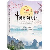 中国诗词大会 第6季(全2册)