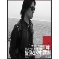 汪峰-信仰在空中飘扬(CD):2009 中国摇滚新教父汪峰强力主打(CD)