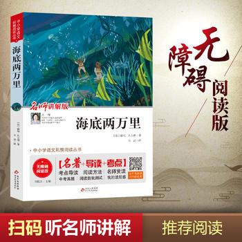 统编丛书•海底两万里 无障碍阅读版 名师讲解版