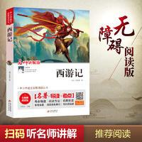 统编丛书•西游记 无障碍阅读版 名师讲解版