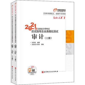轻松过关.1•2021年注册会计师考试应试指导及全真模拟测试 审计(全2册)