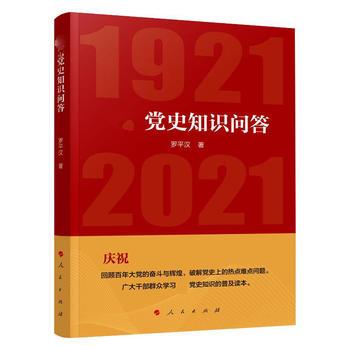 中共党史知识问答