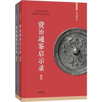 资治通鉴启示录(2册)