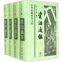 资治通鉴(4册)