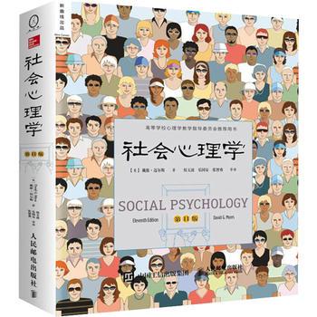 社会心理学(1版)