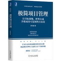 极简项目管理(让目标落地把事办成并使成功可复制的方法论)/科学创业系列丛书