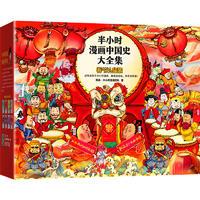 2021半小时漫画中国史大全集春节礼盒装(1-6)