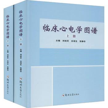 临床心电学图谱(全2册)