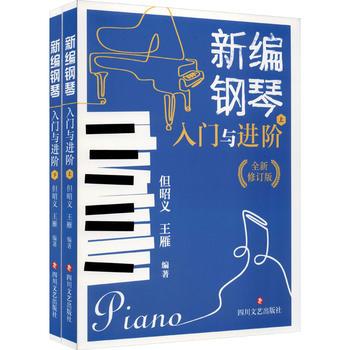 新编钢琴入门与进阶 全新修订版(全2册)