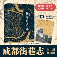 成都街巷志(全新修订版)