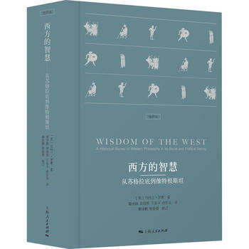 西方的智慧 从苏格拉底到维特根斯坦 全译本
