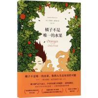 橘子不是唯一的水果 英国中小学推荐书目外国现当代青春励志文学课堂正版书籍