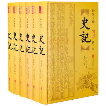 史记(6册)