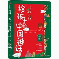 给孩子的中国神话