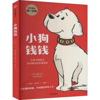 小狗钱钱 珍藏纪念版