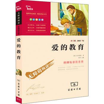 商务印书馆•很阅读名著 励志版•爱的教育 彩插励志版