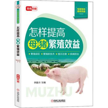怎样提高母猪繁殖效益