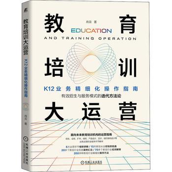 教育培训大运营 K12业务精细化操作指南