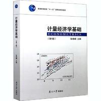 计量经济学基础(第5版)