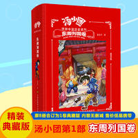汤小团漫游中国历史系列 东周列国卷 精装版