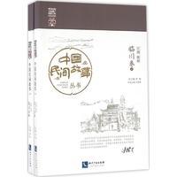 中国民间故事丛书(江西抚州·临川卷)