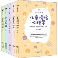 儿童心理学(5册)