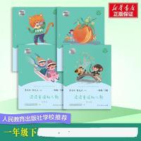 快乐读书吧·名著阅读课程化丛书 读读童谣和儿歌(1-4)