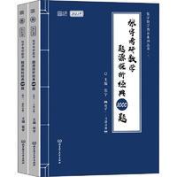 张宇考研数学题源探析经典1000题 数学一 2022版(全2册)