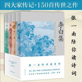 张一南陪你读诗词 李白集+苏轼集+李清照集+白居易集(全4册)
