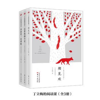 丁立梅的阅读课(全3册)(彩色珍藏版)