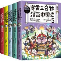 赛雷三分钟漫画中国史(全5册)